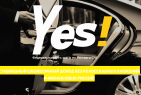 Франшиза диспетчерской службы Taxi Yes!