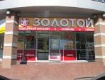 Франшиза магазина ювелирных украшений «585/Золотой»