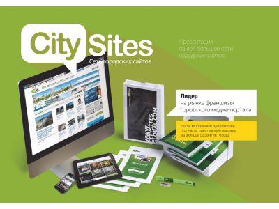 CitySites - сеть городских сайтов