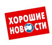 Франшиза мини-маркетов прессы «Хорошие Новости»