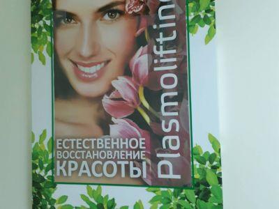 Plasmolifting Praxis® Международная сеть медицинских клиник