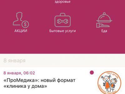 Мамы Новосибирска