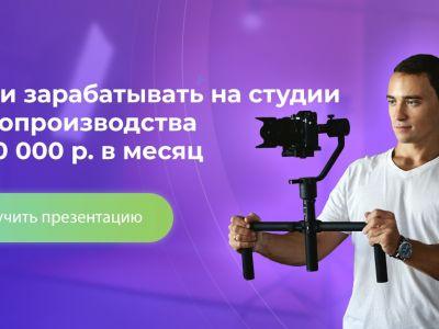 Франшиза студии видеопроизводства Creative Production