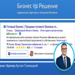 Арендный бизнес на Северо-Западе Москвы 5