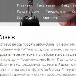 Сайт для автодилеров 3