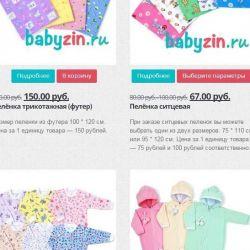 Интернет-магазин одежды для маленьких 1