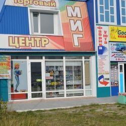Магазин автохимии