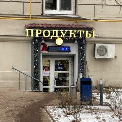 продуктовый магазин на Патриарших 2