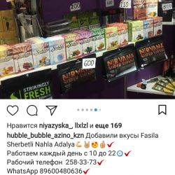 Магазин кальянной продукции 4