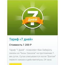 Сервис по заказу такси online  3