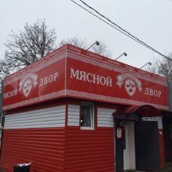 Сеть мясных магазинов 2