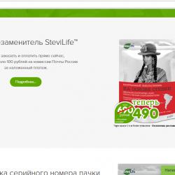 Розничная онлайн продажа сахарозаменителя на основе экстракта стевии SteviLife 2