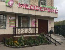 Медицинский центр в Вологде 1