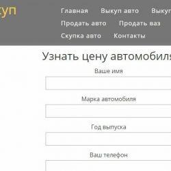Сайт для автодилеров 5