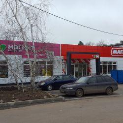 """Магазин """"Магнит"""" 1"""