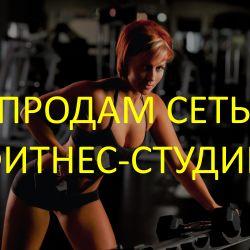 Продам франчайзинговую компанию сети фитнес-студий 1