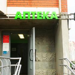Аптека в строящемся районе Москвы 2