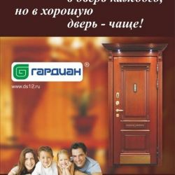 Работающий бизнес Магазин дверей