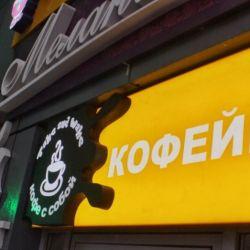 Кафе кофе с доходом от 50 000 руб