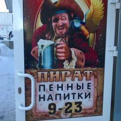 Пивной магазин-бар в новостройках