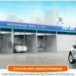 Сеть автомоек самообслуживания volna-complex-spb.ru 1