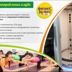 оздоровительный Фитнес - велнес клуб для женщин 10