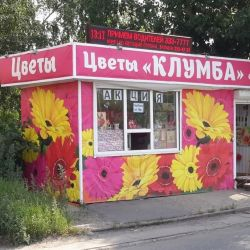 Цветочный киоск 1