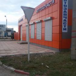 Магазин автозапчастей  на трассе М-5 Урал  Москва-Челябинск.