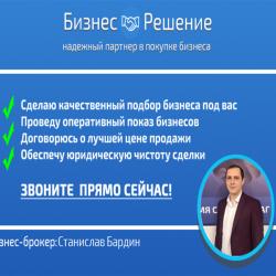 Прибыльный субарендный бизнес в районе Очаково 4