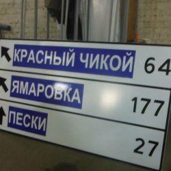 Изготовление знаков дорожных 5