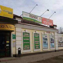 """Продаётся Специализированный магазин """"Полюс"""""""