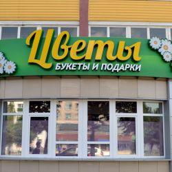 Магазин цветов с доходом 150 000 рублей 1