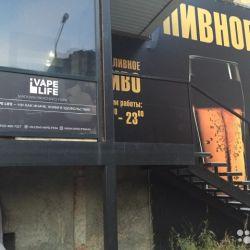 Магазин электронных сигарет Vape Life 7
