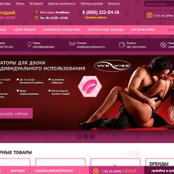 Интернет магазин интимных товаров (сексшоп)