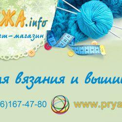 Интернет-магазин Пряжа.инфо 1