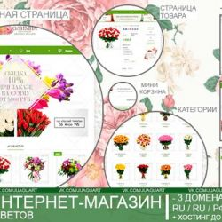 Интернет Магазин Цветов 1