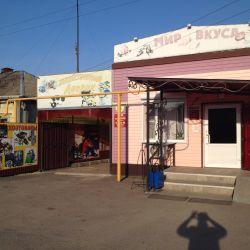 Продуктовый магазин МИР ВКУСА 10