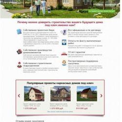Строительство каркасных домов, пр-во домокомплекто 4
