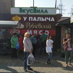 Мясо магазин в 50м от метро Водный стадион 4