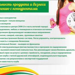 оздоровительный Фитнес - велнес клуб для женщин 8