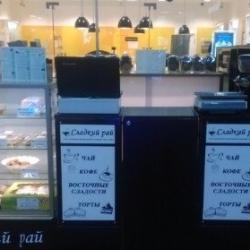 Островной магазин чая, кофе и сладостей 1