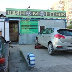 Шиномонтажная мастерская