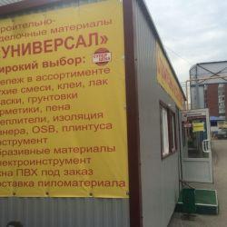 строительный магазин 3