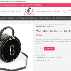 Интернет-магазин домашней одежды и аксессуаров 3