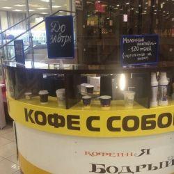 Мини-кофейня. Кофе с собой 1