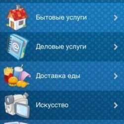 Действующее мобильное приложение