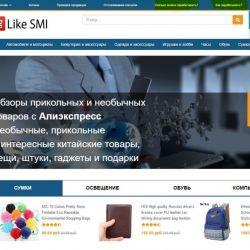 Сайт готового бизнеса с Алиэкспресс 1