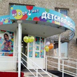 магазин детской одежды 5