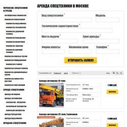 Диспетчерская по аренде спецтехники с договорами 3