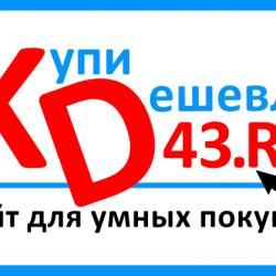 интернет-гипермаркет KD43.ru 1
